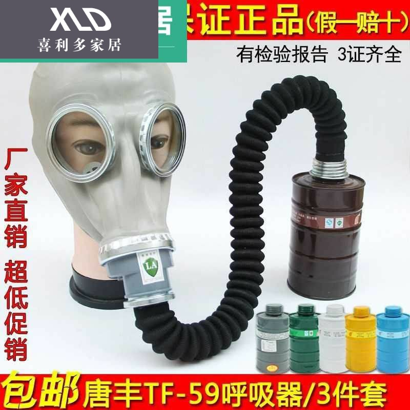 Gas mask, toxic gas, liquid ammonia, chlorine gas, Chemical painting, acid hydrogen sulfide rubber, full cover