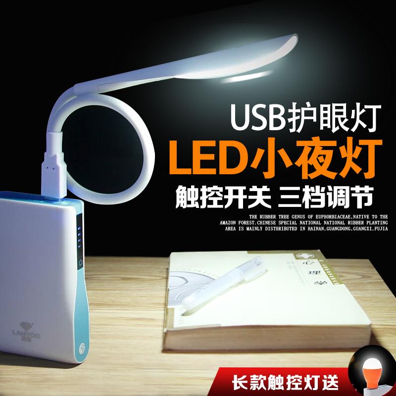 ?usb灯led随身便携式小灯台灯
