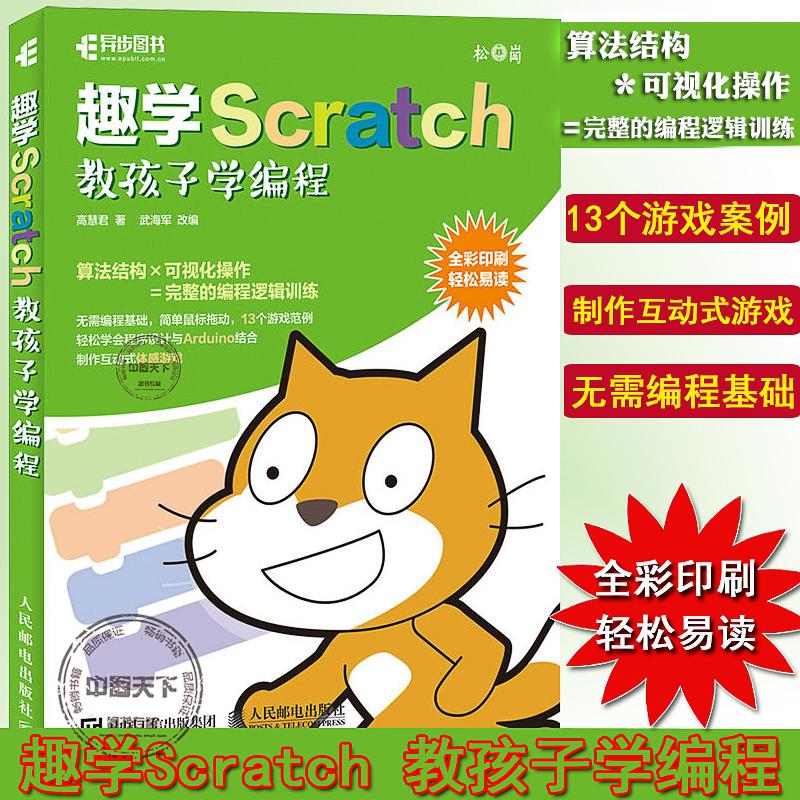 scratch少儿趣味编程 孩子学编程入门教程书籍 动手玩转scratch2.0 dk编程真好玩-6岁开始学scratch 教小学生轻松玩转儿童编程r1k