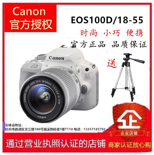 Canon/佳能100D 1500D 3000D单反入门级相机女学生数码相机套机