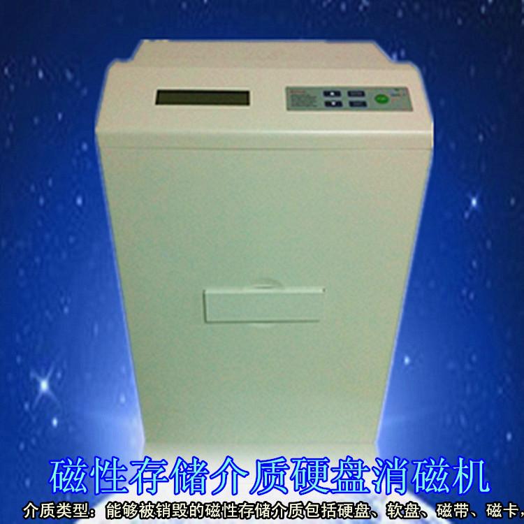 В превышать большой промышленность магнитный хранение введение качество жесткий диск ликвидировать магнитный машинально ZCXCJ-01/ радиационной защиты ликвидировать магнитный машинально /