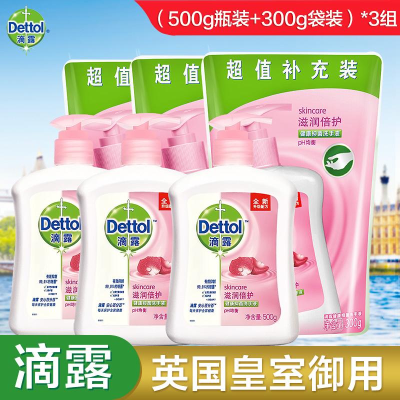 滴露洗手液家用滋润抑菌清洁(500g+300g)*3套瓶装补充袋装组合