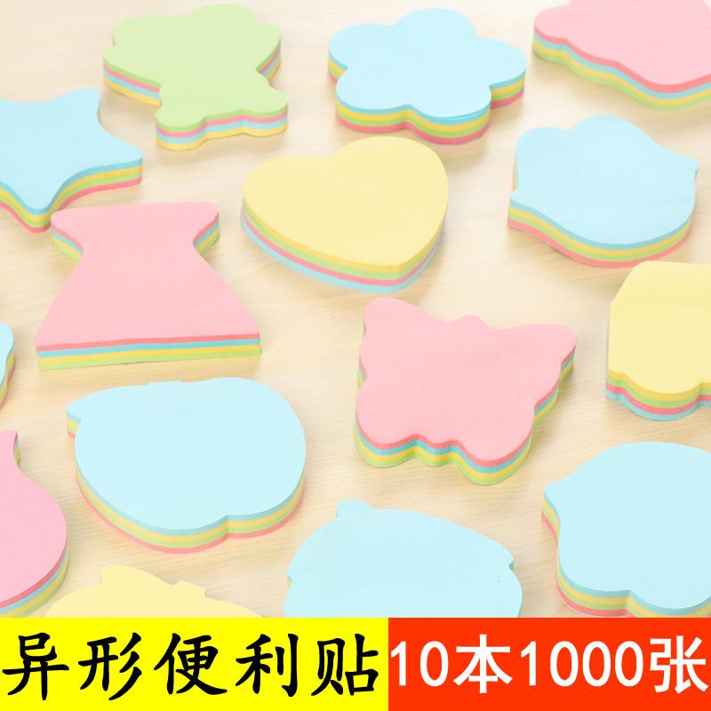 10本共1000张背面带胶可贴便签纸限1000张券