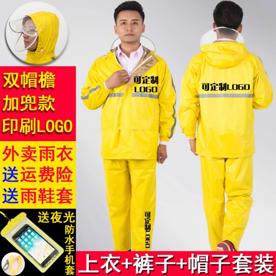 美团外卖雨衣雨裤套装分体成人男女防水双层加厚摩托骑行定制雨衣