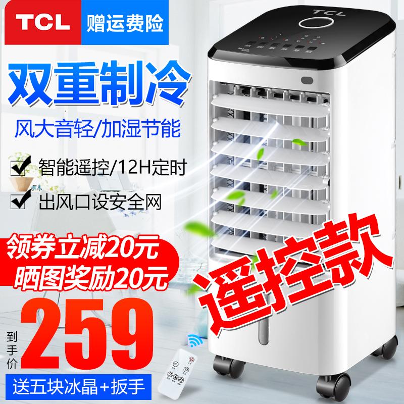 TCL空调扇制冷风扇加湿单冷风机家用遥控移动水冷气扇小型空调器