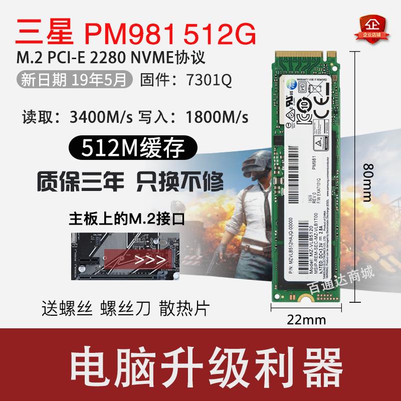 三星PM981 512G M2 NVME M.2 2280 PCIE 笔记本台式机SSD固态硬盘