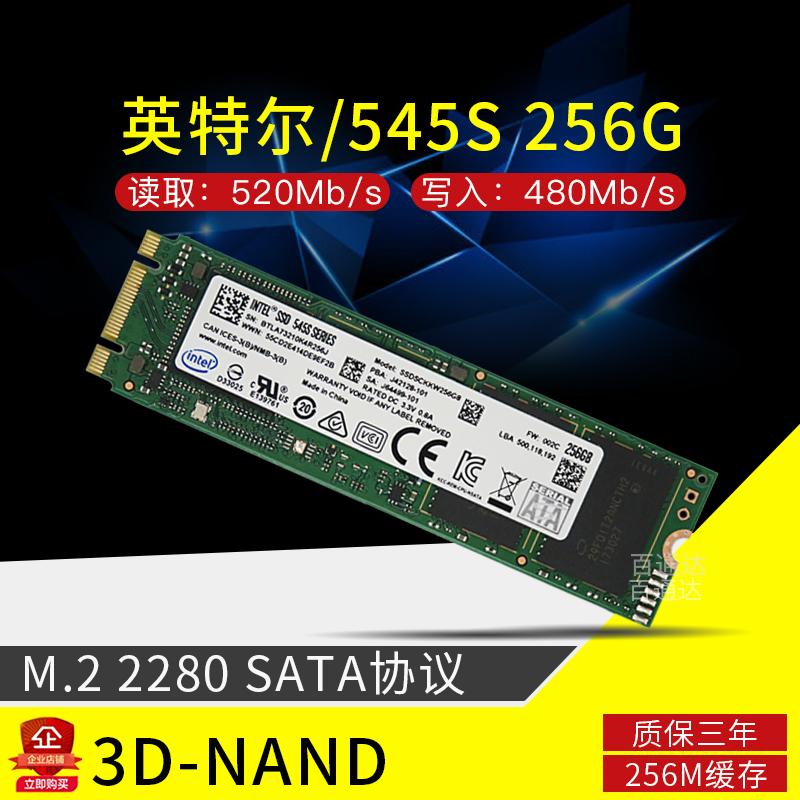 英特尔 545S 256G M.2 SATA NGFF 2280 小米笔记本电脑M2固态硬盘
