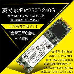 Intel/英特尔Pro 2500 240G M.2 SATA MLC SSD M2 笔记本固态硬盘