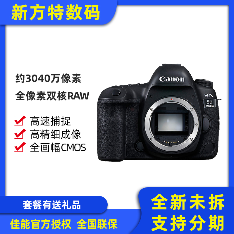 Canon 5D4 single body Canon EOS 5D Mark IV full frame professional digital SLR camera
