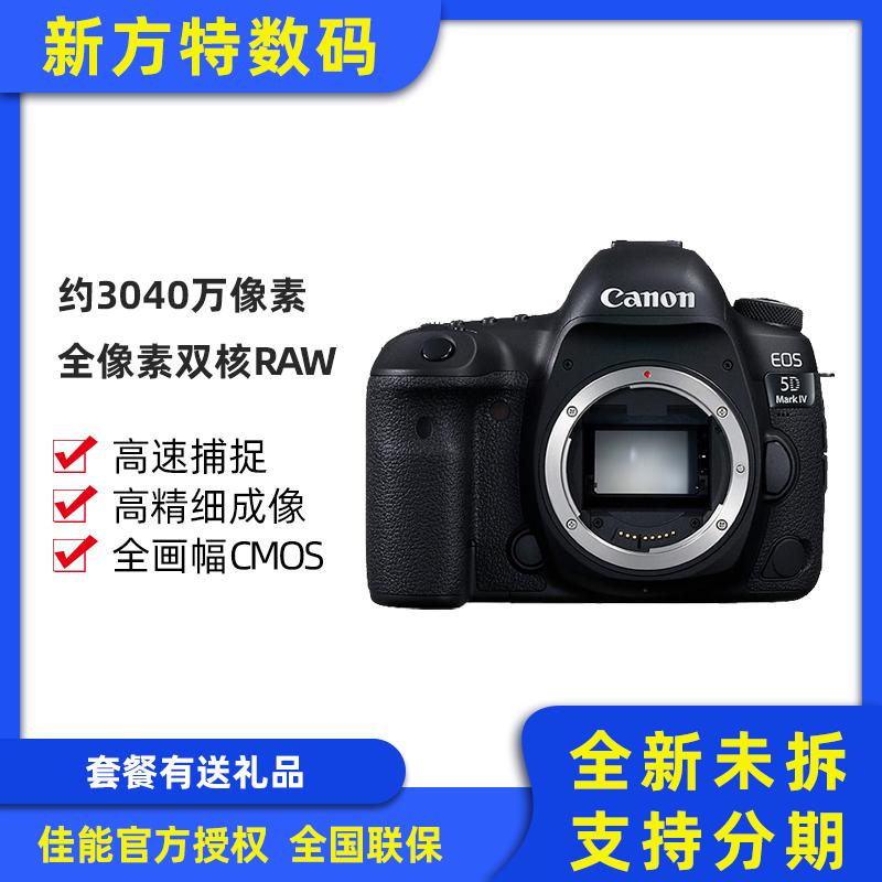 佳能5D4 单机身 佳能 EOS 5D Mark IV 全画幅专业机 数码单反相机