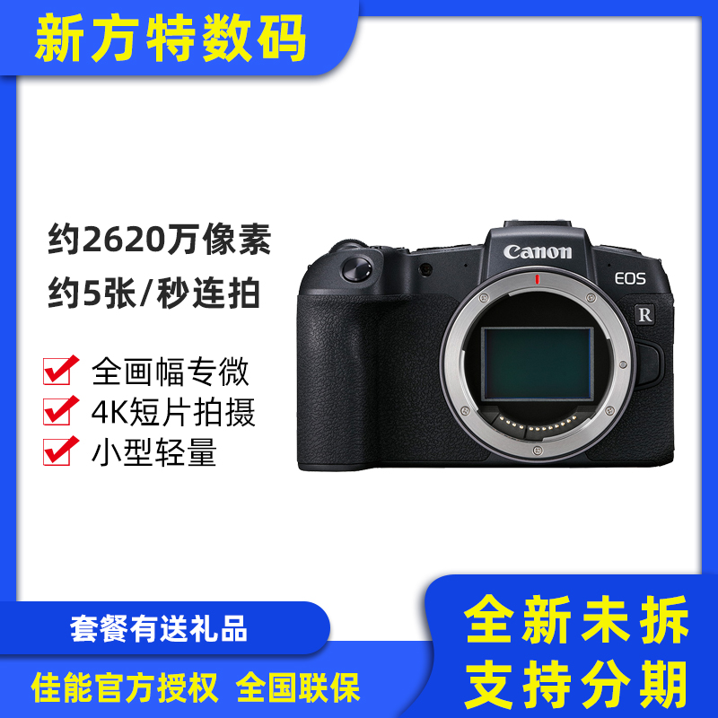 Canon EOS RP single body full picture professional micro single digital camera portable single mirror backup micro 4K