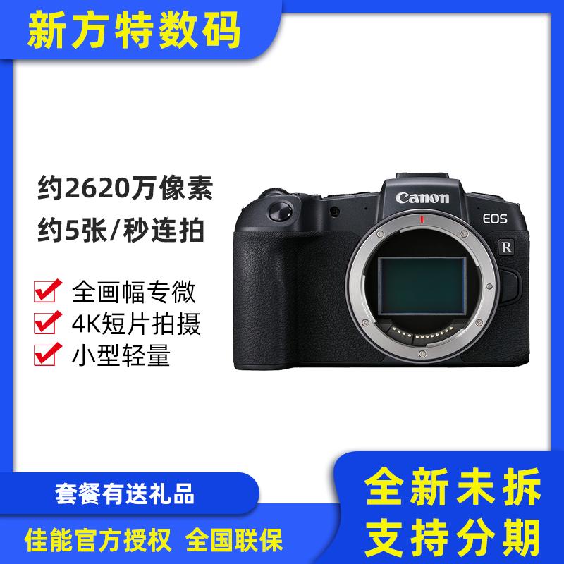 Canon EOS RP single body full picture professional micro single digital camera portable single mirror backup micro 4K