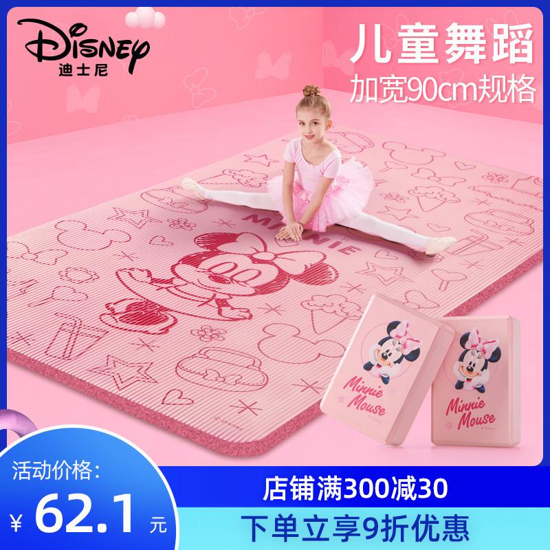 迪士尼儿童舞蹈瑜伽垫防滑加厚加宽加长女童练舞练功健身家用地垫