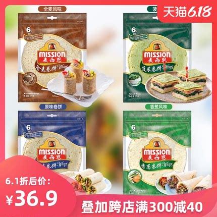 4袋装麦西恩卷饼原味面饼健身餐早餐代餐鸡肉卷蔬菜饼皮全麦卷饼