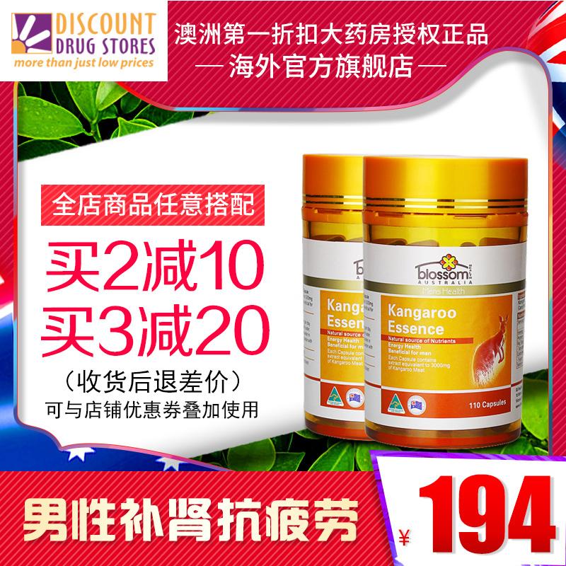 澳洲Blossom高含量袋鼠精胶囊提升活力抗疲劳恢复男性成人2瓶装