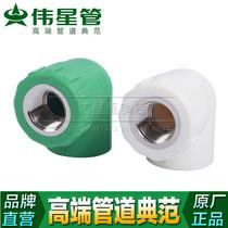 水管管件配件管材家用自来水热熔暖气热水器活接头25PPR分620分4