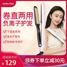 月立拉直板夹负离子少伤发直发器直发卷发两用电夹板熨板女卷发棒