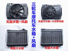 三轮车摩托车汽车微型车水箱风扇水冷散热器水箱水冷散热装置图片