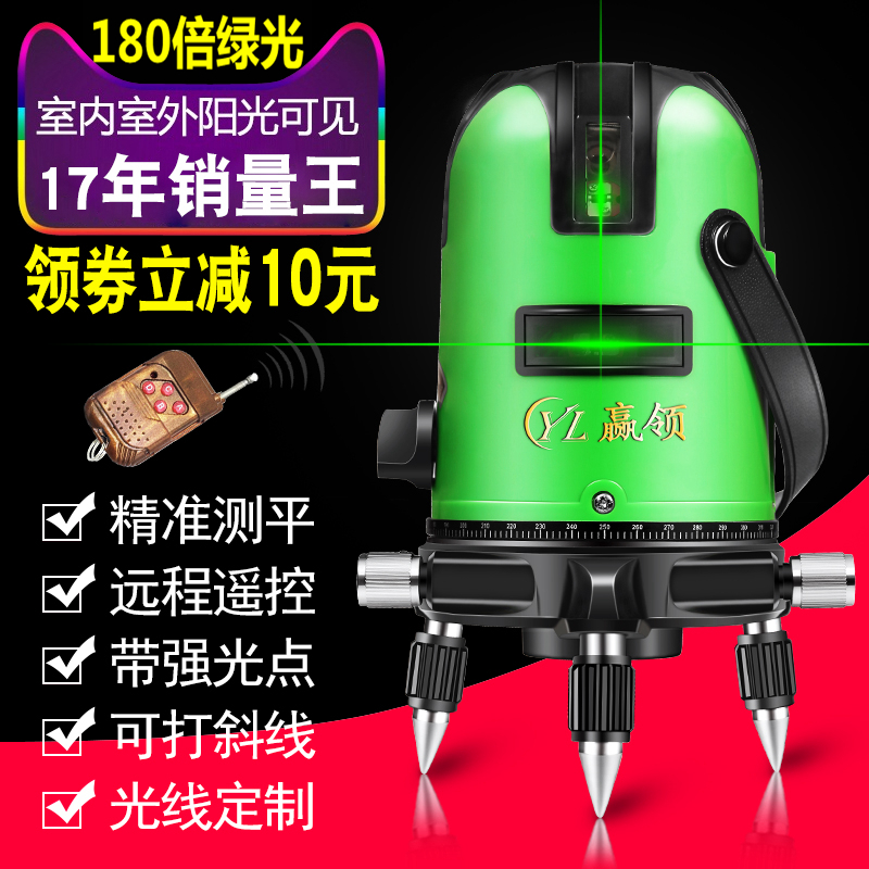 绿光水平仪激光2线3线5线红外线室外强光超亮高精度投线仪平水仪