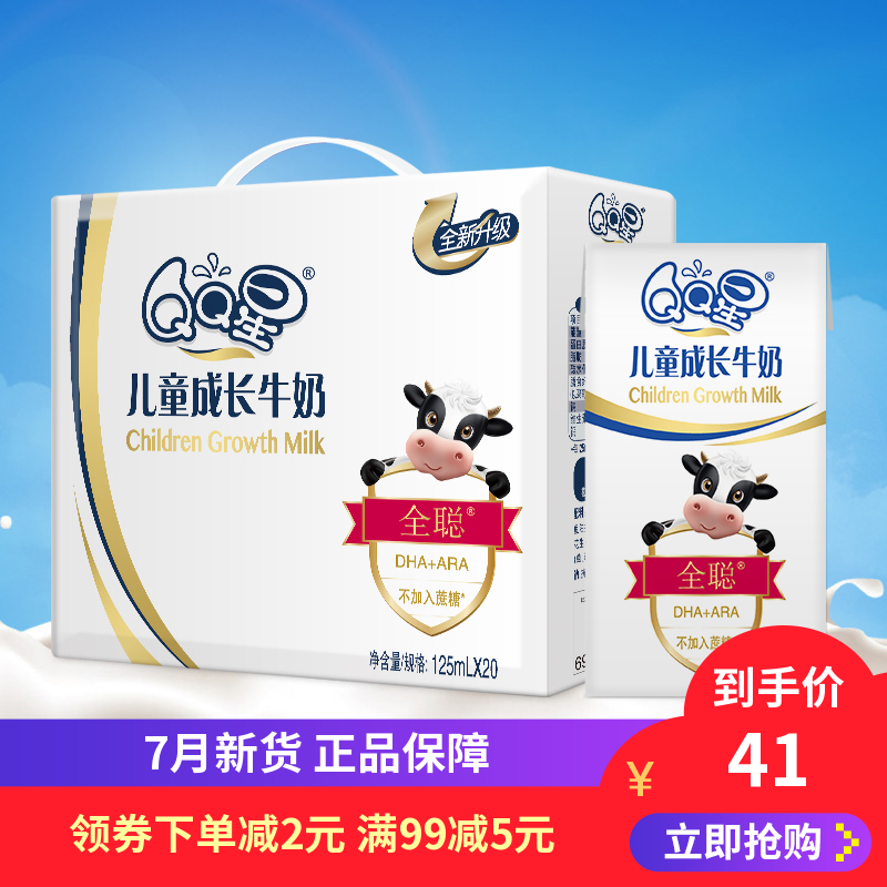 伊利QQ星儿童成长牛奶健固型均膳型全聪型125ml*20盒早餐整箱营养