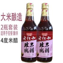 瓶20150ml度2.5正品紫林老陈醋山西保健醋口服液特产富华保健