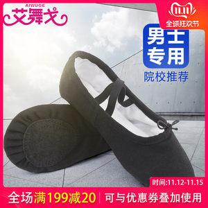 成人男士猫爪鞋黑色男童芭蕾舞鞋