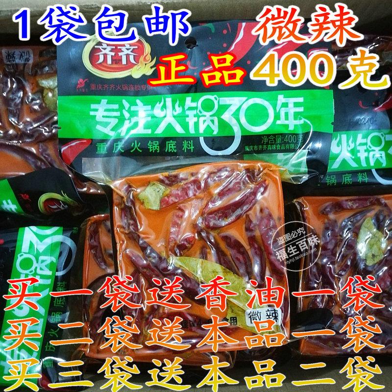 包邮 买3送2 重庆牛油火锅齐齐火锅底料400g齐齐微辣火锅正品