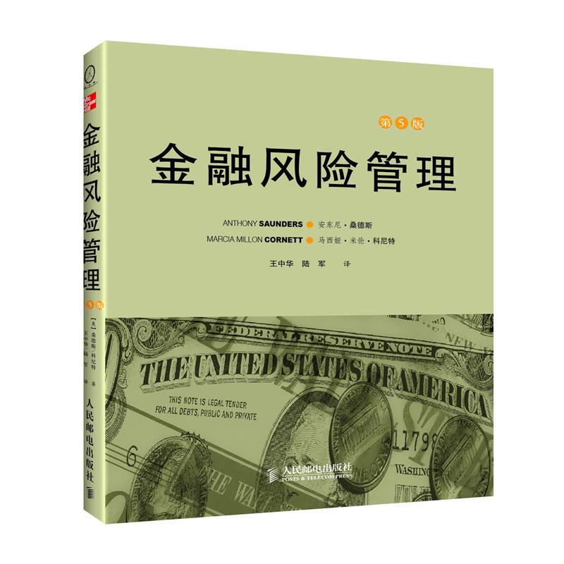 正版 高等学校教材 金融风险管理(第五版) 管理 战略管理 市场风险的测量 金融与投资 金融理论  人民邮电出版社