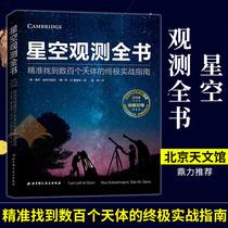 科普天文天文照片和艺术作品幅美到窒息200宏大史诗个里程碑讲述宇宙从诞生到终结200宇宙之美正版新书