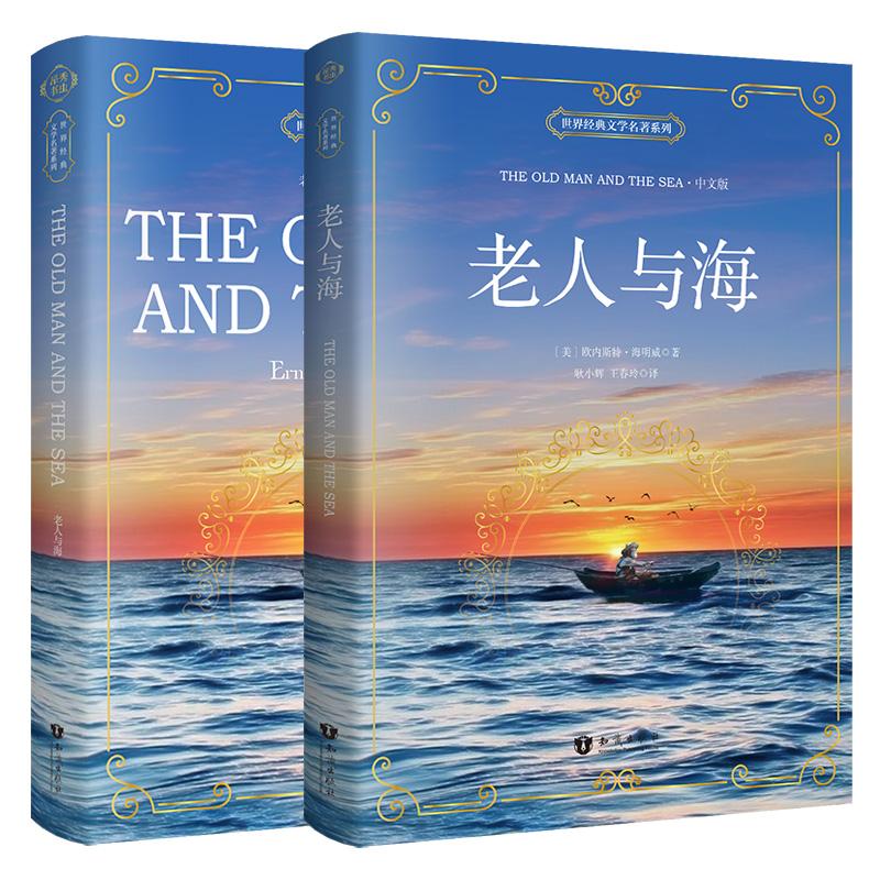 老人与海 中文+英文版套装 世界名著 外国原著 国外经典文学 英文小说 英语阅读 床头灯英语书籍 人物传记 英文读物 知识出版社