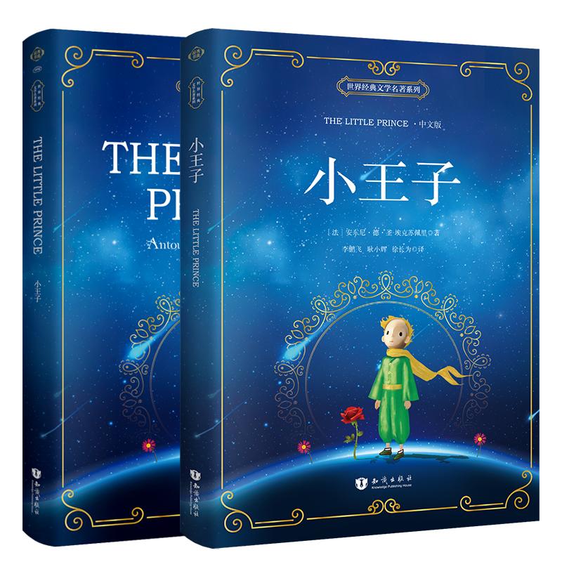 小王子 中文+英文版套装 世界名著 外国原著 国外经典文学 英文小说 英语阅读 人物传记 英文读物 哲理童话 知识出版社