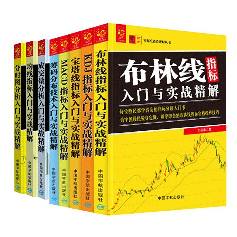 包邮 布林线 宝塔线 均线 分时图 成交量分析 筹码分布技术 KDJ MCAD 入门与实战精解 共八本股票书籍 股票入门基础知识书籍