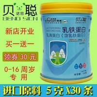 150克罐装婴幼儿童乳清乳铁蛋白复合粉提高免疫抵抗力增强