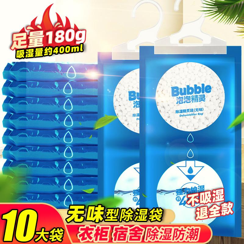 泡泡精灵除湿袋吸潮衣柜挂式干燥剂防潮剂宿舍抽吸湿袋家用除湿剂