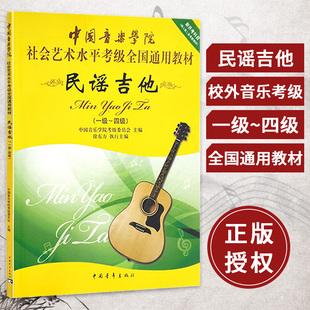 中国音乐学院社会艺术水平考级全国通用教材 社 正版 包邮 1级 中国青年出版 4级 现货 民谣吉他考级教材教程音乐教材书籍 民谣吉他