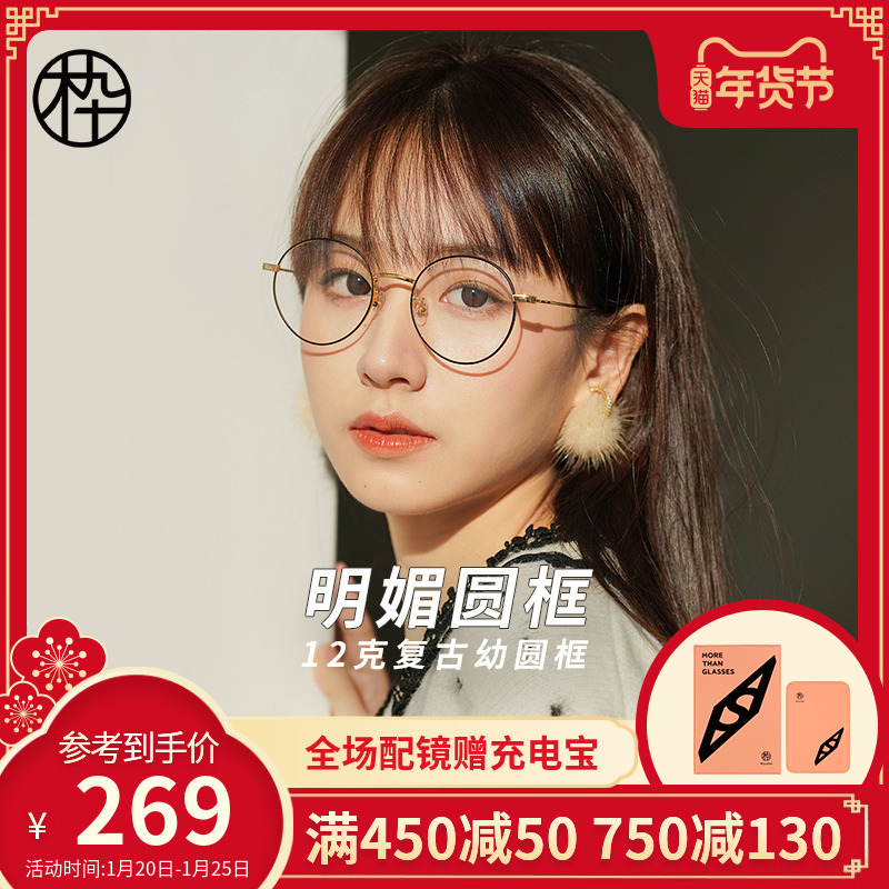 Wood 90 eye frame fm1000001 retro round frame metal eyeglass frame