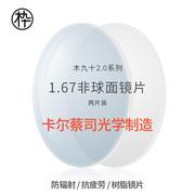 木九十非球面镜片卡尔蔡司光学制造1.67折射率非球面镜片 两片装