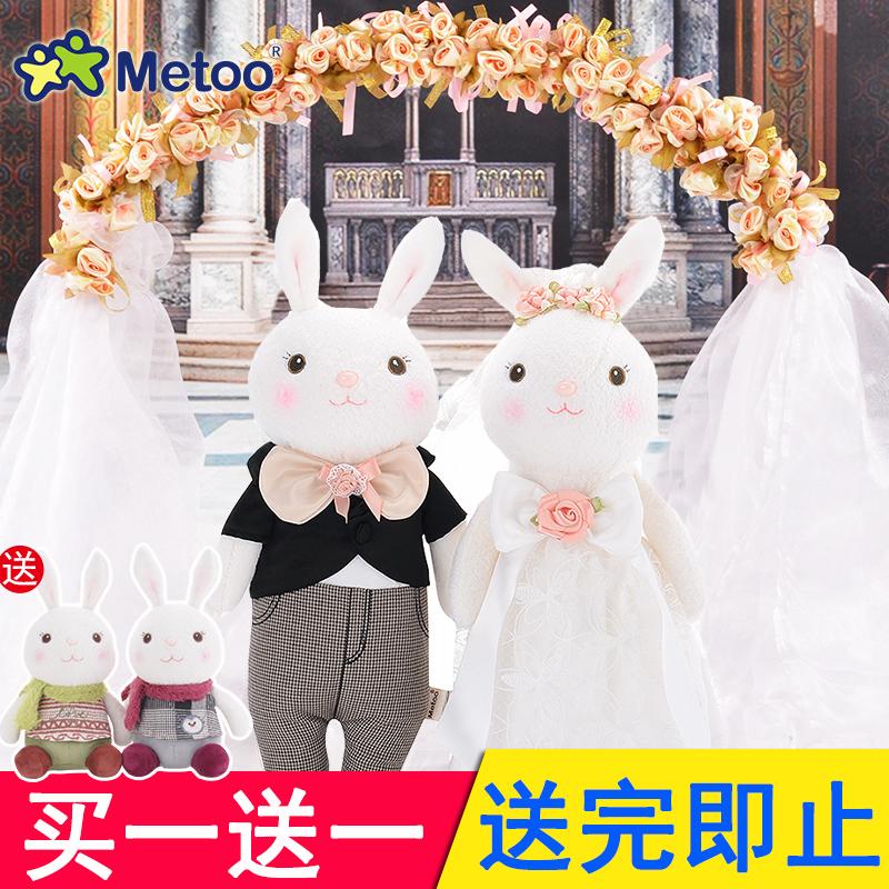 提拉米兔结婚情侣公仔