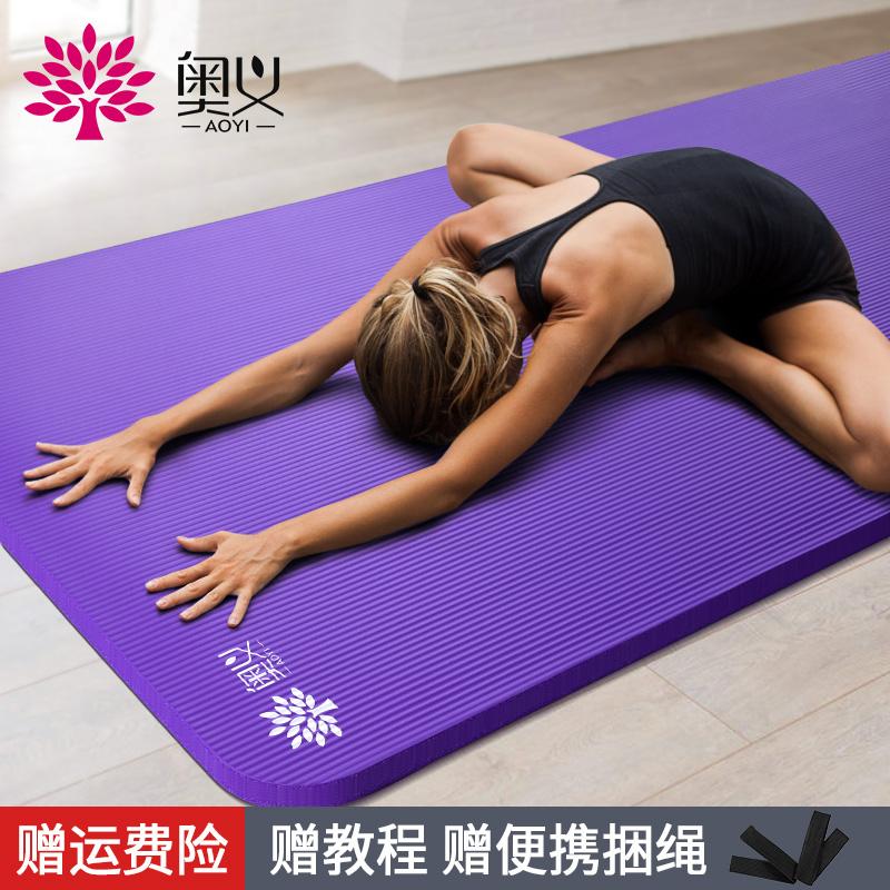 奥义瑜伽垫男女初学者喻咖加厚加宽加长防滑瑜珈垫子地垫家用舞蹈