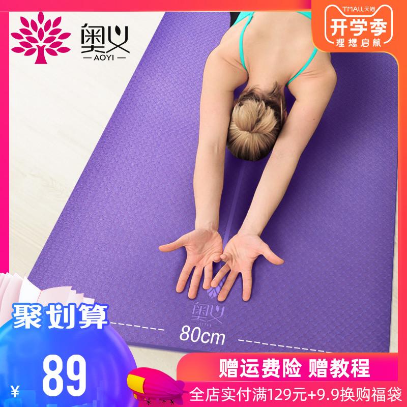奥义无味tpe瑜伽垫加长加宽80CM瑜珈垫加厚防滑运动愈加健身垫子