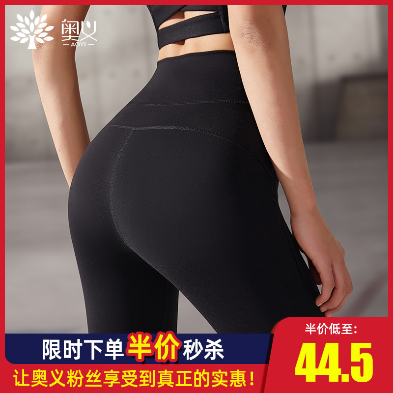 Aiyi black sports tight pants women's fitness yoga pants stretch high waist black large size trousers yoga pants