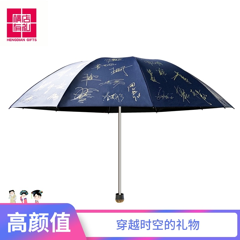 [welcome from Hengdian] Xingdong Hengdian star signature limited edition sunny ladys sunshade signature umbrella