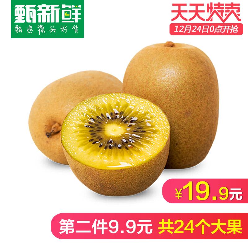 第二件9.9元 黄心猕猴桃奇异果甄新鲜水果四川现摘包邮非徐香红心