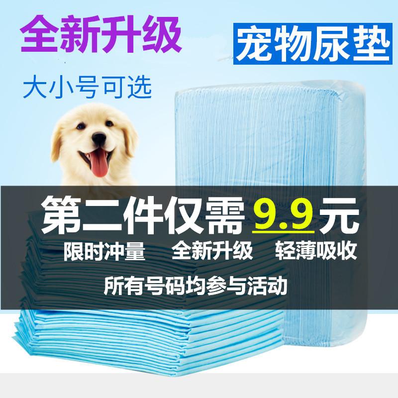 犬のおしっこパッドペット用品のおしっこ猫おむつ泰迪尿不湿吸水パッド厚い消臭100枚を郵送します。