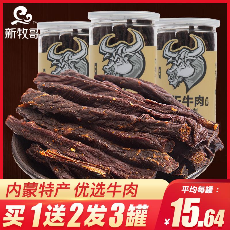 【买1发3罐】新牧哥内蒙古风干牛肉干满19元可用3元优惠券