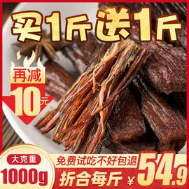内蒙古风干牛肉干正宗特产麻辣小吃零食手撕牛肉500g*2斤熟食真空