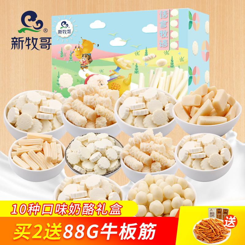 新牧哥 内蒙古特产奶酪酸奶疙瘩年货奶片零食大礼包送礼礼盒690g