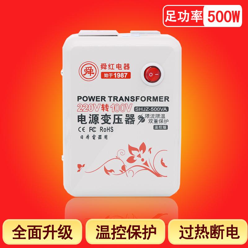 变压器220v转100v 500w日本空气净化器蒸脸器电压转换器舜红