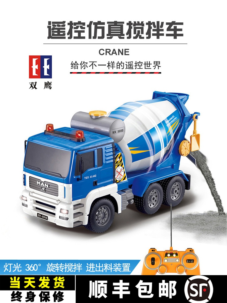 Oversized double eagle remote control concrete mixer toy car Children's electric remote control car engineering car car model