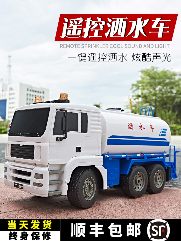 Remote control water truck will spray water can be sprinkled water fire truck toy large boy charging children's engineering car model